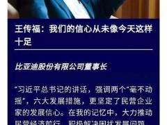 王传福:比亚迪的信心从未像今天这样十足