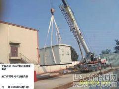 河南平顶山首个电网侧储能项目趔山储能电站成功并网