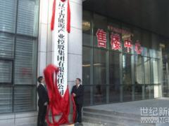 辽宁能源集团成立!主营电力、新能源、高端制造等六大板块