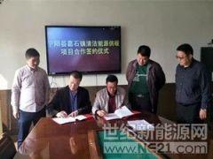 宁阳县葛石镇清洁能源集中供暖项目破土动工