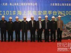 中船重工101#海上风电安装平台W1000-1项目正式开工