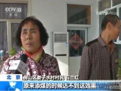 北京推进煤改电 平原地区基本实现无煤化