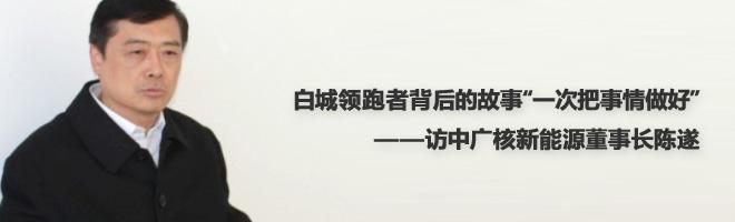 专访中广核新能源董事长陈遂