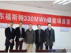 远东福斯特获3.59亿储能电池组采购订单