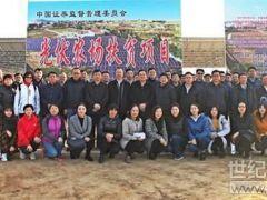 中基协支持 山西汾西县光伏农场扶贫项目落成