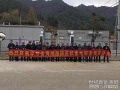 贵州毕节金海湖屋顶光伏发电项目全容量并网