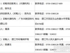 湛江市环境保护局湛江市生物质锅炉智能识别联网监控系统项目公开招标公告