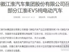 江淮汽车因电池问题宣布召回 国轩高科通过互动平台否认相关