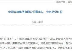 重磅人事!陈飞虎正式任职中国大唐董事长、党组书记