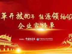"""朱共山上榜 """"改革开放40年 能源领袖40人"""""""