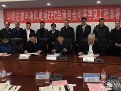 华能山西分公司与运达风电签订华能山西左权项目EPC合同