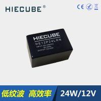 自动化设备稳压模块12V2A超小型开关电源模块