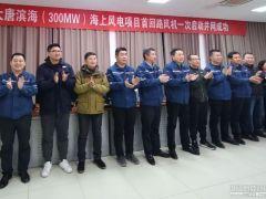 大唐滨海300MW海上风电项目首台风机成功并网