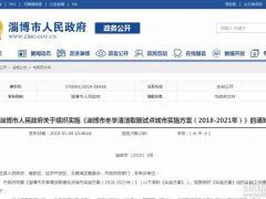 临淄农村的老百姓有福了!淄博市政府发文:2021年前全面实现清洁取暖
