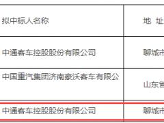 每台仅149.85万元!中通客车斩获山东潍坊30台9米氢燃料空调公交车项目采购