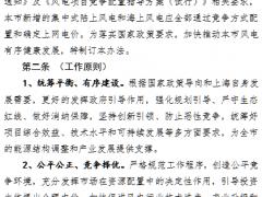 定了!上海市海上风电竞争配置办法出台