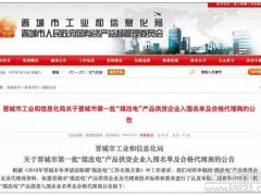 好事连连,纽恩泰入围晋城2019年第一批煤改电企业名单