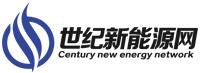 世纪新能源网