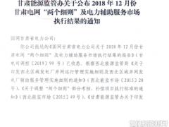 """2018年12月甘肃电网""""两个细则""""及电力辅助服务市场执行结果(光伏)"""