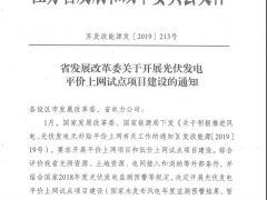 江苏、安徽要求3月20日前上报光伏发电平价上网试点项目