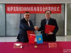 哈萨克斯坦30MW风电项目签约中国企业!