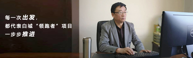 吉林省电力勘测设计院有限公司王琳:大量复杂工作抢在前头  开标前一个月完成所有前期工作