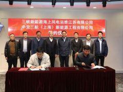 三峡新能源与中交三航局签署海上风电运维产业合作协议!