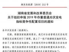 湖南组织申报2019年存量光伏指标(往年结余)