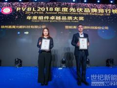 三代尖端技术布局  晋能科技实力入榜PVBL组件卓越品质奖