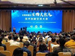 2019全国规模化生物天然气技术创新交流大会在石家庄举行