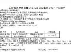 3.93元/W 山东临沂900KW光伏扶贫项目中标公示