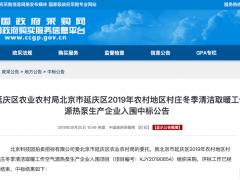 """推动""""绿动生活"""",戴博水泵继续助力北京2019煤改电清洁取暖"""