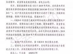 河南:2019年530前并网未纳入补贴的户用光伏电站经审核公示后纳入2019年补贴规模