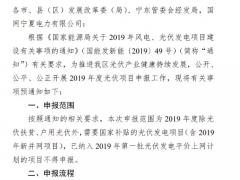 6月20日前!宁夏2019年度光伏项目申报有关事项的预通知