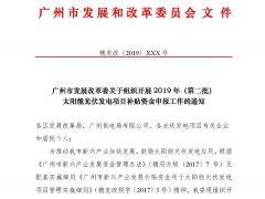 广州启动2019第二批光伏补贴申报工作