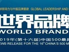 上海电气品牌价值突破800亿