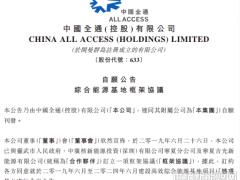 宁夏灵武签订综合能源基地协议 中国全通将提供储能电站解决方案