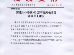 深能太仆寺旗40万千瓦风电项目正式开工建设!
