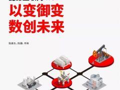 能源互联网4.0报告:以变御变 数创未来