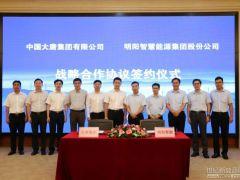 明阳智能与中国大唐签署战略合作协议