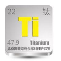 高纯钛 钛蒸发料  钛阳极氧化 钛靶材 高纯钛靶材 钛粒