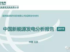 国网重磅发布《2019中国新能源发电分析报告》