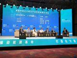 2019首届中国北方氢谷产业发展高端交流会
