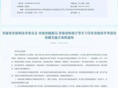 """青海省十部门发文 鼓励发展""""太阳能+""""取暖方式"""