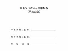 武汉关于组织开展智能光伏试点示范申报的通知