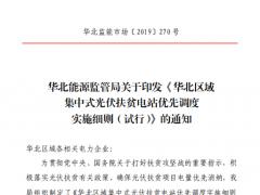 《华北区域集中式光伏扶贫电站优先调度实施细则(试行)》印发