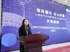 上海电气打造海上风电最强交付保障联盟!