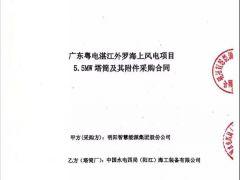广东省首个大兆瓦级海上风电工程塔筒制造项目交付完成