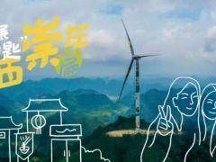 风机与自然人文环境完美融合的典型项目:广西崇左天等风电场