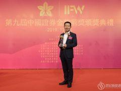 """协鑫能科获颁""""最具投资价值上市公司""""奖项"""